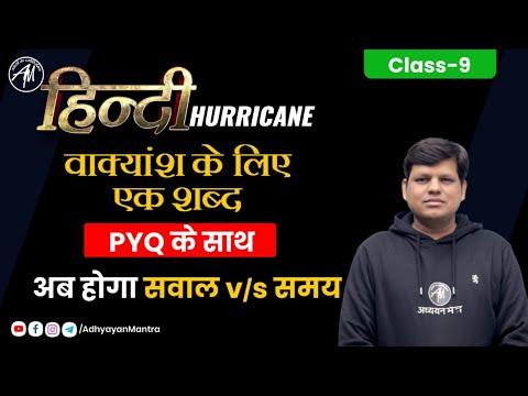 हिन्दी वाक्यांश के लिए एक शब्द HURRICANE | KVS DSSSB UPTET CTET REET TET | Class-9 | By Rahul Sir