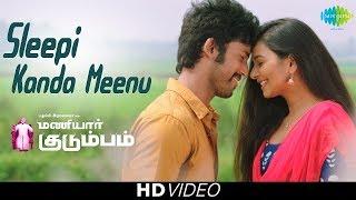 Sleepi Kanda Meenu - Video song   Maniyaar Kudumbam   Karthik   Chinmayi   Umapathy Ramaiah, Mrudula