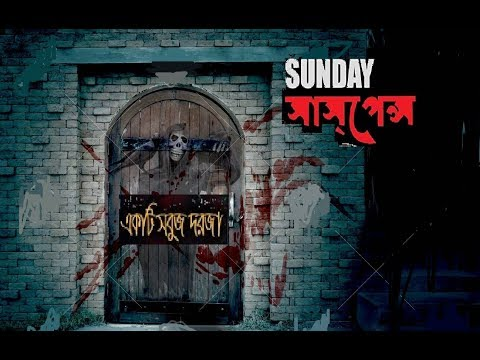 Ekti Sobuj Dorja || sunday suspense || Midnight Horror Station l Bengali Audio Story