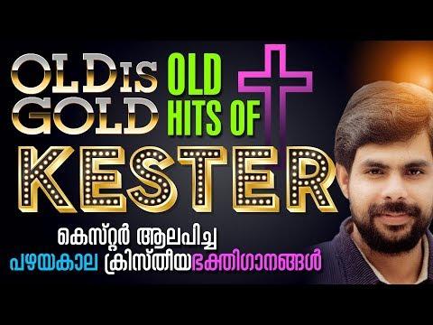 കെസ്റ്റർ ആലപിച്ച പഴയകാല ക്രിസ്തീയ ഭക്തിഗാനങ്ങൾ   Old Is Gold   Kester Hit Songs