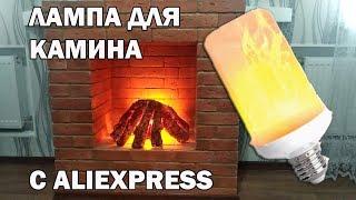 Лампа с эффектом пламени для фальш-камина с AliExpress