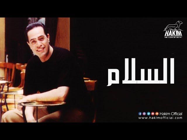 Hakim - El Salam | حكيم - السلام