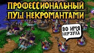 Foggy (NE) vs Infi (UD). Пуш некромантами от PRO. Cast #75 [Warcraft 3]