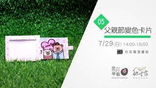 2018/07/29 漫畫館-父親節小卡片