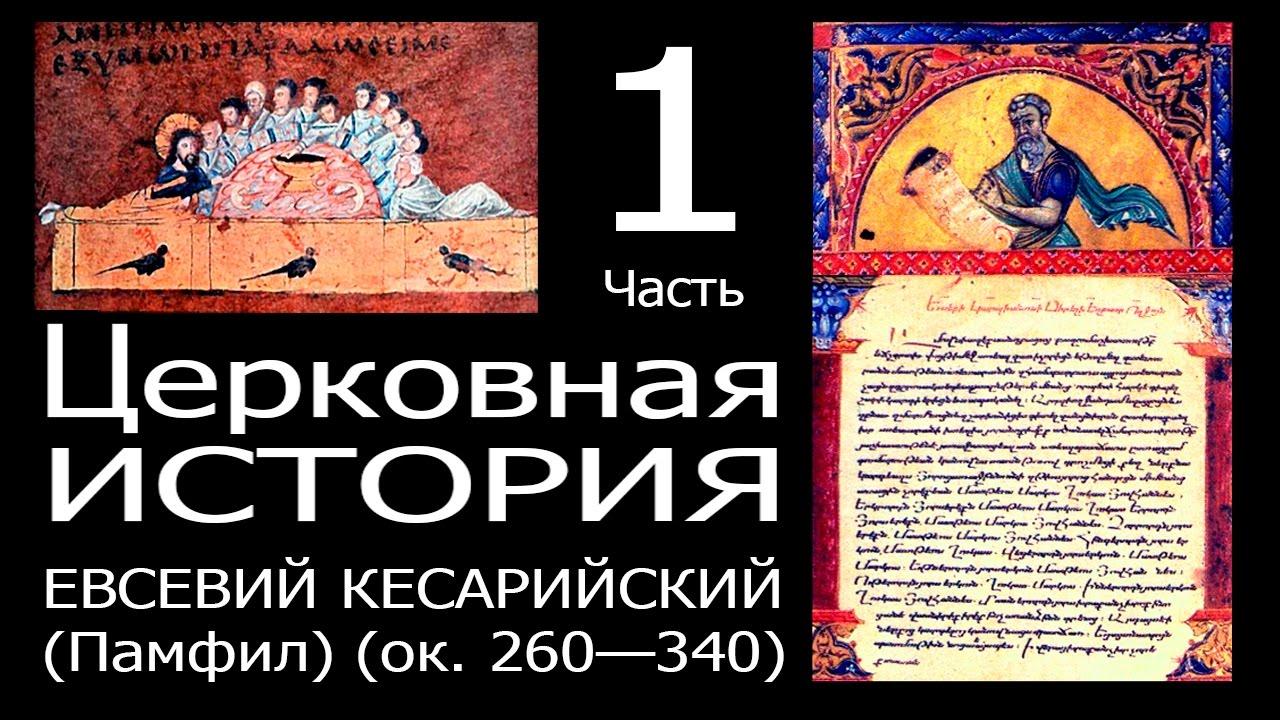 ЕВСЕВИЙ КЕСАРИЙСКИЙ ЦЕРКОВНАЯ ИСТОРИЯ СКАЧАТЬ БЕСПЛАТНО