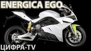 Электрический мотоцикл Energica | мотоциклы электрические