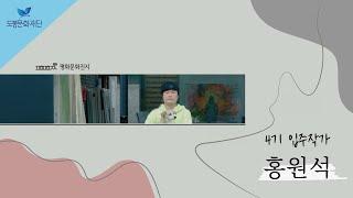 [평화문화진지] 4기 입주작가 오픈스튜디오_홍원석ㅣ도봉…
