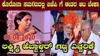 INC Karnataka LIVE Laxmi Hebbalkar Strong Counter to BJP Govt  Karnataka Politics YOYO Kannada News
