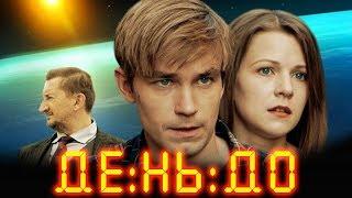 День До - фантастическая драма (2016)