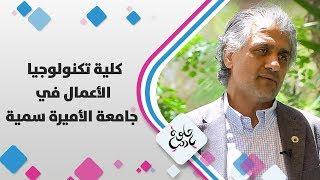 د. عبدالرحيم ابوالبصل - كلية  تكنولوجيا الأعمال في جامعة الأميرة سمية