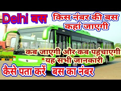 How To Check The DTC Bus Route And Number In Delhi | How To Check DTC Bus Time Table In Delhi
