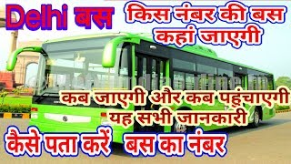 How to check the DTC bus route and number in Delhi | How to check DTC bus time table in Delhi screenshot 5