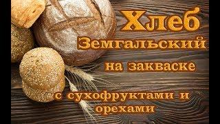 Не хлеб, а тортик!!!! Земгальский на закваске. Ржаной заварной.