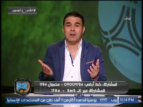 تعليق خالد الغندور على حضور جمهور الأهلي للمران ومساندة الفريق