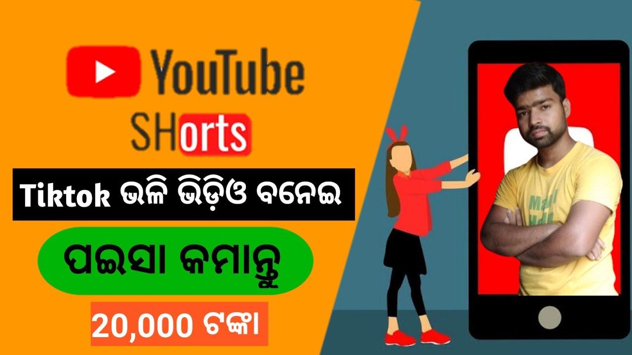 Download Earn Money From Youtube Shorts    Youtube Shorts Monetization   