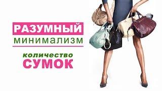 Разумный минимализм / Количество сумок