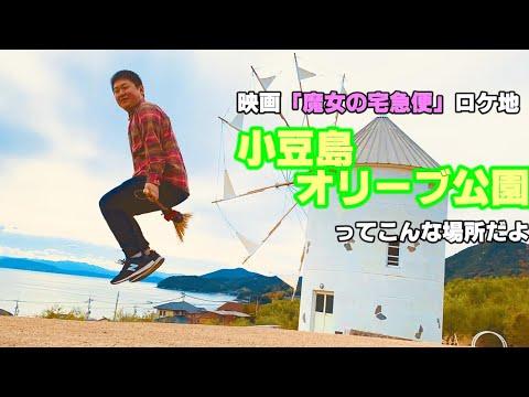 【小豆島】映画「魔女の宅急便」ロケ地!小豆島オリーブ公園特集【香川県】