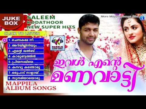 ഇവൾ എൻറെ മണവാട്ടി || Saleem Kodathoor Hit Mappila Pattukal ||  Malayalam Mappila Songs