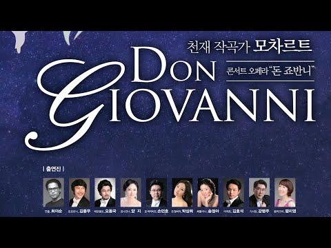 "Mozart  ""Don Giovanni"" No.2 Anyang opera company"