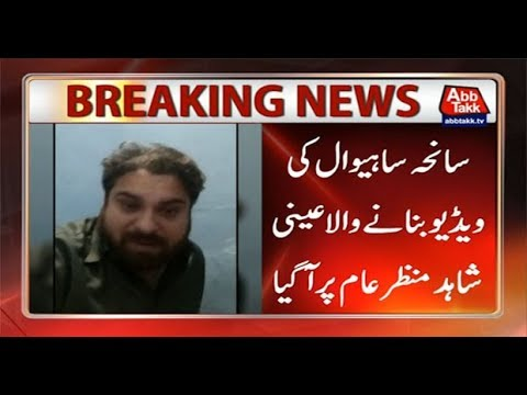 Sahiwal Incident: Video Statement of Eye Witness