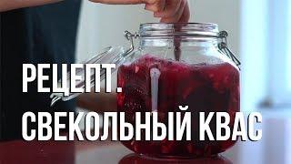 Рецепт. Свекольный квас.