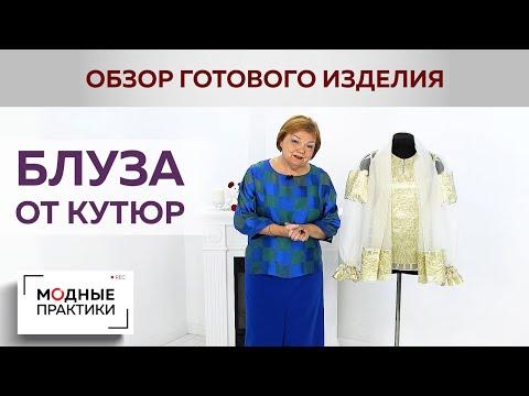 Блуза от кутюр. Обзор необыкновенной блузы из органзы с золотом. Снова раскрываем секреты портных.