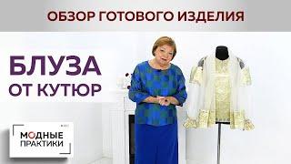 Блуза от кутюр Обзор необыкновенной блузы из органзы с золотом Снова раскрываем секреты портных