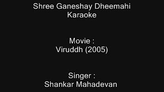 Shree Ganeshay Dheemahi - Karaoke - Viruddh (2005) - Shankar Mahadevan