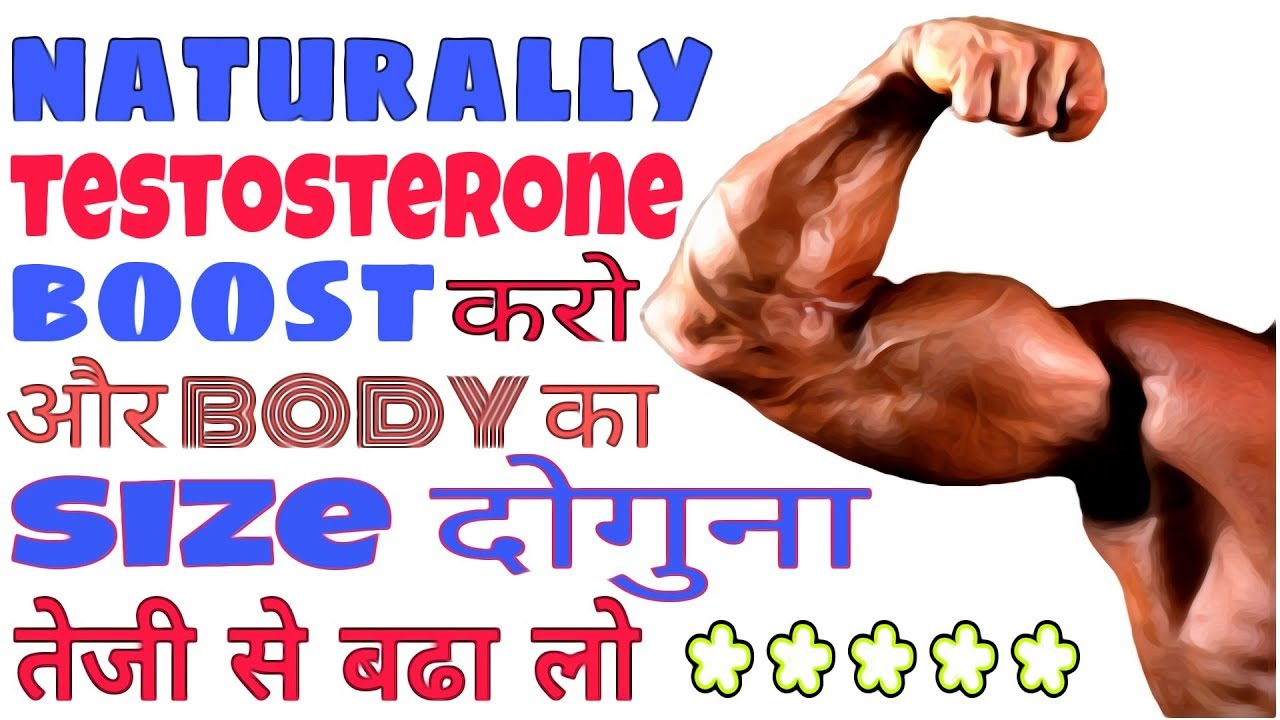 How to Boost Testosterone Naturally | Boost Testosterone
