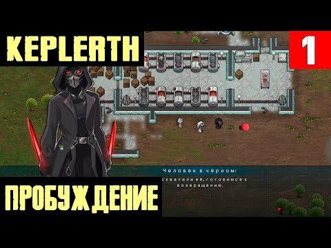 Keplerth - обзор и начало прохождения великолепной ролевой инди игры с массой возможностей #1