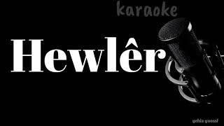 Hewlêr _ Karaoke #kürtçe هولير كاروكي _ تعلم غناء