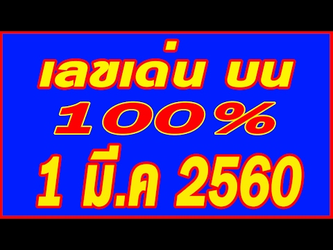 """เลขเด่น """"บน"""" 100% งวด 1 มีนาคม 2560 แชร์ๆๆๆๆๆๆ (ยกเลิก)"""