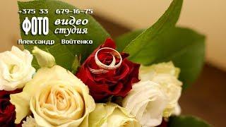 Свадебное видео в г.Горки