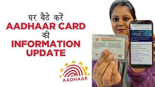 AADHAAR CARD: Important Information update| Tech Tak