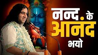 Nand Ke Anand Bhayo \\ Most Popular Shri Krishan Bhajan \\ Devkinandan Ji Maharaj