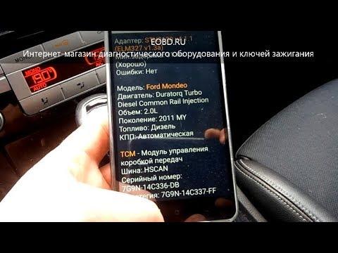 Чтение ошибок адаптером ELS27 Bluetooth. Не работает парктроник Форд Мондео 4 (Ford Mondeo).
