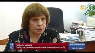 видео Спецодежда Казахстан
