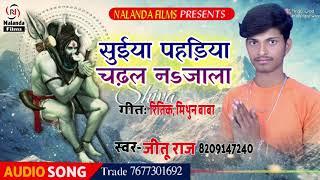 Suiya Pahadiya Chadhal Na Jala !!Jitu Raj  @सावन का हिट गाना