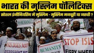 भारत की मुस्लिम पॉलिटिक्स, सोशल इंजीनियरिंग में मुस्लिम - मुस्लिम मजबूरी या जरूरी ?