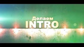 Как сделать Интро для канала YouTube в Camtasia Studio 8(Как сделать Интро для канала YouTube в camtasia studio 8 за 3 минуты? - Скачиваем Camtasia Studio 8 - https://www.youtube.com/watch?v=q_ye5iI43uE..., 2015-11-26T16:05:39.000Z)