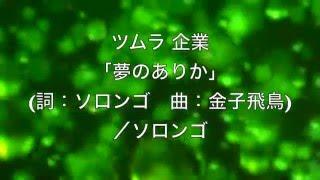 ツムラ 企業cm「夢のありか」(詞:ソロンゴ 曲:金子飛鳥)/ソロンゴ 株...