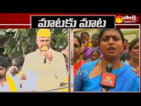 War of Words Between CM Chandrababu Vs MLA Roja over Irrigation Projects    Maataku Maata