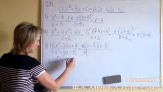 Алгебра Алимов, 8 й класс, задача 534