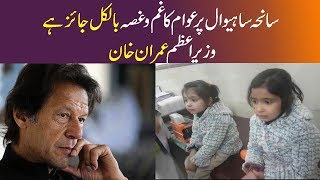 PM Imran Khan On Sahiwal Incident ||Imran Khan Latest  |