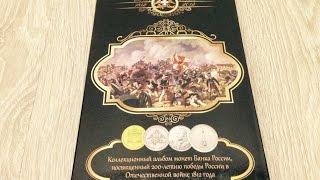 Серия монет в коллекционном альбоме посвящённых 200 летию победы России в Отечественной войне 1812