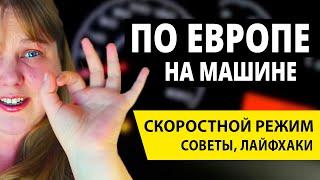 Путешествия По Европе на машине: скоростной режим в Европе. НА МАШИНЕ В ЕВРОПУ - СОВЕТЫ И ЛАЙФХАКИ.