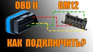 как подключить ELM327 (OBD II) в разъем GM12 (ВАЗ до 2004 г.)