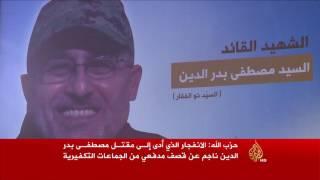 حزب الله: جماعات تكفيرية قتلت بدر الدين