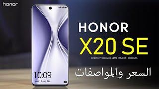 رسميا Honor X20 SE - كل شئ عن الهاتف المتوسط الجديد من Honor