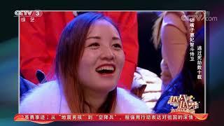[越战越勇]碎嘴子惠妃智斗侍卫 逃过死劫数十载| CCTV综艺
